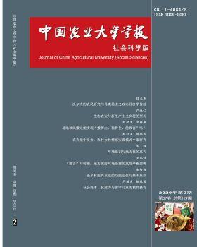 中国农业大学学报(社会科学版)2020年第2期,电子期刊,在线报刊阅读发布