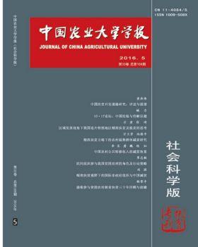 中国农业大学学报(社会科学版)2016年第5期 扶贫专刊,3D数字期刊阅读发布