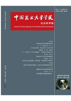 中国农业大学学报社会科学版2020年第3期,在线数字出版平台