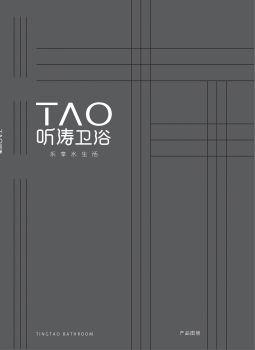 听涛卫浴图册 电子书制作软件