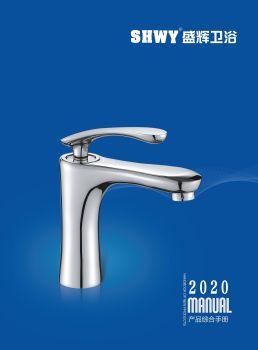 2020年盛辉卫浴电子图册,电子画册期刊阅读发布