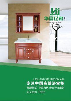 华夏亿家浴室柜电子图册 电子杂志制作平台