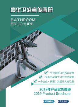 2019年衛浴宣傳圖冊