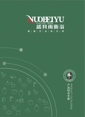 諾貝雨衛浴電子圖冊2021版 電子書制作軟件