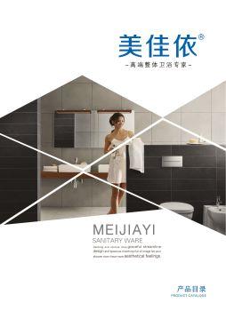 美佳依卫浴电子图册 电子杂志制作平台