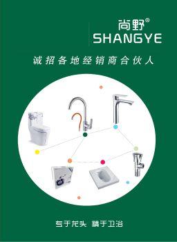 尚野卫浴电子图册 电子书制作平台