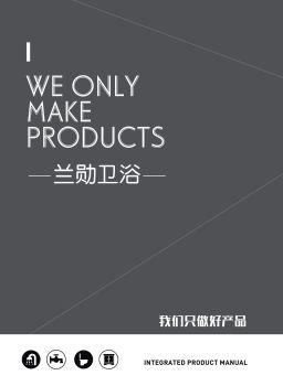 兰勋卫浴2020年电子图册 电子书制作软件