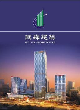 汇森建筑集团公司画册