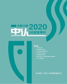 2020年5G安全专刊 电子书制作软件