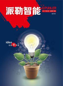 派勒智能 企业内刊,3D翻页电子画册阅读发布平台