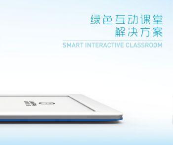 绿色互动课堂解决方案 产品手册