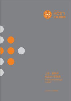 上海豪斯特电子图册