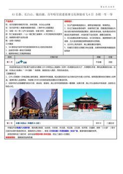 长春、长白山、镜泊湖、哈尔滨双飞6日电子画册