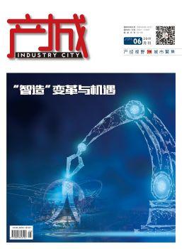 《产城》2019年6月刊(绿色版) 电子书制作软件