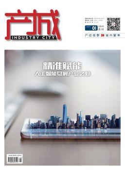 《产城》2019年1月刊(绿色版) 电子杂志制作平台