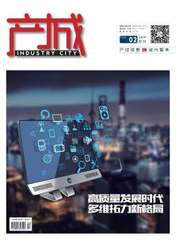 《产城》2019年2月刊(绿色版) 电子杂志制作平台