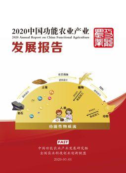 2020中國功能農業產業發展報告,電子期刊,在線報刊閱讀發布