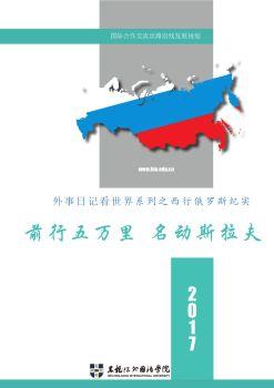 前行五万里 名动俄罗斯,3D翻页电子画册阅读发布平台