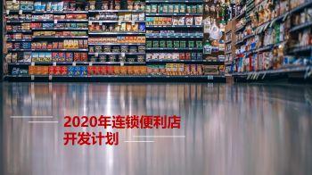 2020年连锁便利店开发计划-客户版电子杂志
