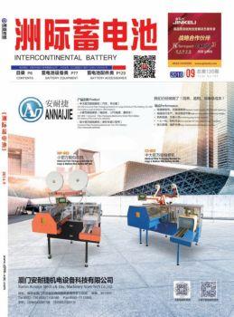 2016年9月《洲际蓄电池》,翻页电子画册刊物阅读发布