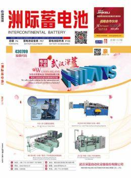 2016年11月《洲际蓄电池》,翻页电子画册刊物阅读发布