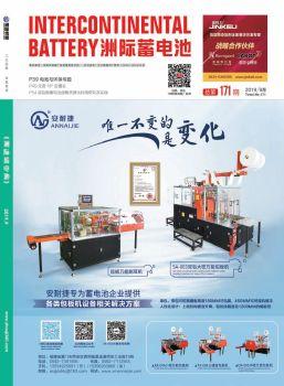 《洲际蓄电池》2019年9月,电子期刊,在线报刊阅读发布