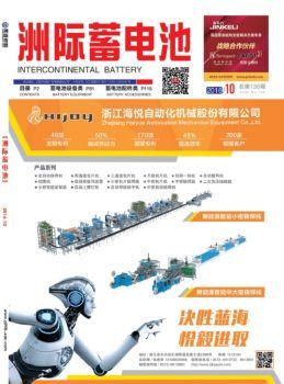 10月《洲际蓄电池》,翻页电子画册刊物阅读发布