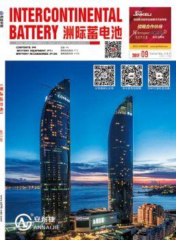 2017  9月《洲际蓄电池》,翻页电子画册刊物阅读发布