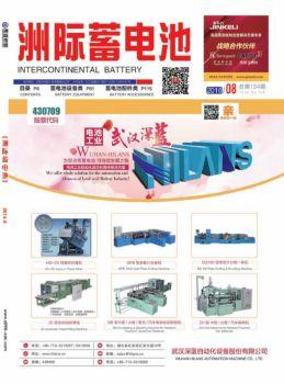 2016年8月《洲际蓄电池》,翻页电子画册刊物阅读发布