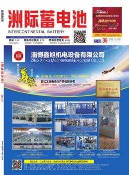2016年6月《洲际蓄电池》,翻页电子画册刊物阅读发布