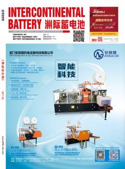 2017 5月《洲际蓄电池》,翻页电子画册刊物阅读发布