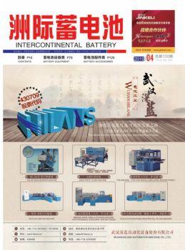 2016年4月《洲际蓄电池》,在线数字出版平台