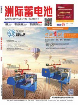 2016年5月《洲际蓄电池》,翻页电子画册刊物阅读发布