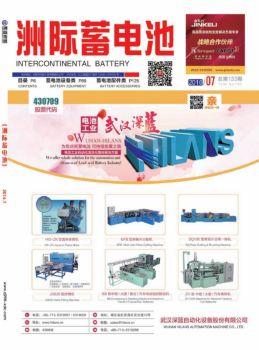 2016年7月《洲际蓄电池》,翻页电子画册刊物阅读发布