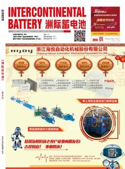 2018   1月《洲际蓄电池》,翻页电子画册刊物阅读发布