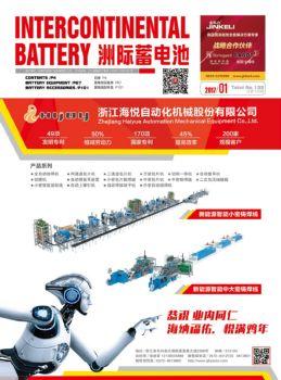 2017 1月《洲际蓄电池》,翻页电子画册刊物阅读发布