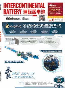2017 10月《洲际蓄电池》,翻页电子画册刊物阅读发布