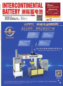 2017  12月《洲际蓄电池》,翻页电子画册刊物阅读发布