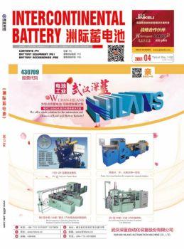 2017 4月《洲际蓄电池》,翻页电子画册刊物阅读发布