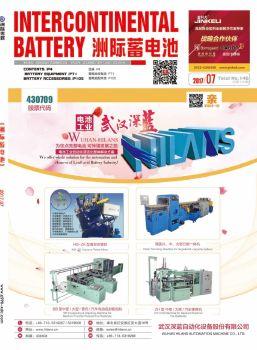 2017   7月《洲际蓄电池》,翻页电子画册刊物阅读发布