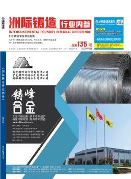 《洲际铸造行业内参》2020年2月