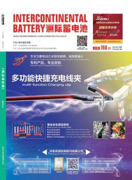 《洲际蓄电池》2019年6月,翻页电子画册刊物阅读发布