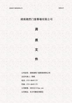 湖南湘然门窗幕墙公司资质文件电子画册
