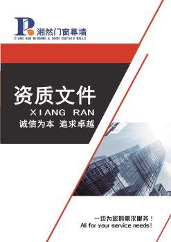 湖南湘然门窗幕墙公司资质文件-0812电子画册
