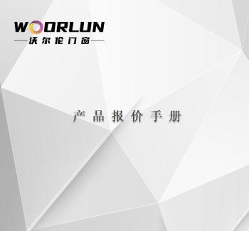 沃尔伦门窗铝包木产品报价手册
