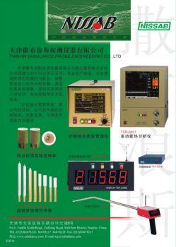 铸造设备与工艺2016-03期(28-55)页电子画册