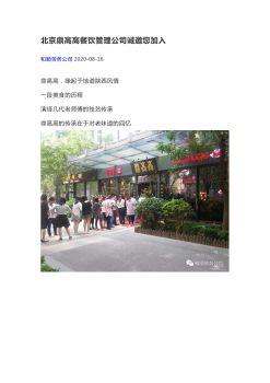 北京鼎高高餐饮公司诚邀您加入电子画册