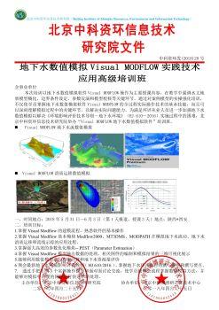 地下水数值模拟Visual MODFLOW高级培训班电子书