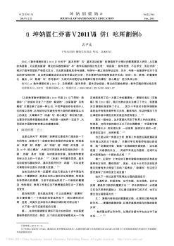 _数学课程标准_2011_的_另类解读_郑毓信[1]电子书