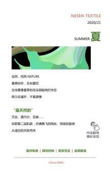 NESEN 天然环保系列 电子书制作软件